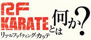 RF KARATEとは何か?